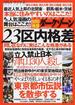 封印発禁ダークゾーン Vol.11