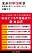 未来の中国年表 超高齢大国でこれから起こること(講談社現代新書)