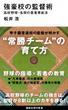 強豪校の監督術 高校野球・名将の若者育成法(講談社現代新書)