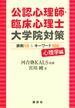 公認心理師・臨床心理士大学院対策 心理学編 鉄則10&キーワード100