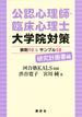 公認心理師・臨床心理士大学院対策 研究計画書編 鉄則10&サンプル18