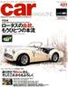 car MAGAZINE (カーマガジン) 2018年 07月号 [雑誌]
