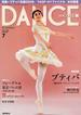DANCE MAGAZINE (ダンスマガジン) 2018年 07月号 [雑誌]