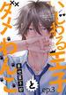 いじわる王子とダメわんこ ep.3(PriaLコミック)