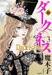 新 ダークネス(25)(まんがグリム童話)