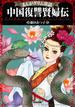 まんがグリム童話 中国復讐賢婦伝(3)(まんがグリム童話)