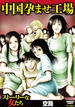中国孕ませ工場(16)(ストーリーな女たち)