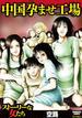 中国孕ませ工場(8)(ストーリーな女たち)