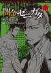 闇金ゼニガタ(3)(バンブーコミックス)