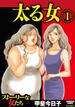 太る女(4)(ストーリーな女たち)