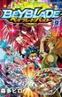 ベイブレード バースト 9(てんとう虫コミックス)
