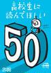 高校生に読んでほしい50冊 2018(新潮文庫)