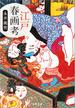 【期間限定ポイント40倍】江戸春画考(文春文庫)