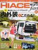 TOYOTA new HIACE fan ハイエースファン vol.41 内外装にこだわる!車中泊・キャンプ・アウトドア(ヤエスメディアムック)