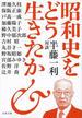 昭和史をどう生きたか 半藤一利対談(文春文庫)