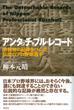アンタッチャブル・レコード(仮) プロ野球「未曾有の記録」を残した男