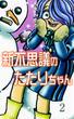 新不思議のたたりちゃん 2(ホラーエクスタシー)