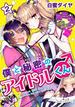 僕と秘密のアイドルくん♂ 2(シャルルコミックス)