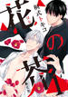 花の芥1(シャルルコミックス)