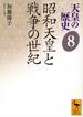 天皇の歴史8 昭和天皇と戦争の世紀(講談社学術文庫)