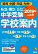 私立・国立・公立中学受験学校案内 2019年入試用関西/中国・四国/九州版