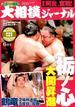 大相撲ジャーナル 2018年 06月号 [雑誌]