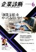企業診断 2018年 06月号 [雑誌]