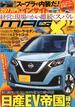 MAG X (ニューモデルマガジンX) 2018年 07月号 [雑誌]