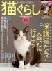 猫ぐらし 2018年 06月号 [雑誌]