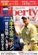 The Liberty (ザ・リバティ) 2018年 07月号 [雑誌]