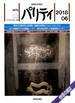 パリティ 2018年 06月号 [雑誌]