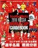 2018 FIFA WORLDCUP RUSSIA SPECIAL GUIDE BOOK 増刊月刊フットボリスタ 2018年 07月号 [雑誌]