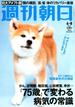 週刊朝日 2018年 6/8号 [雑誌]
