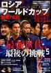ロシアワールドカップ観戦TVLIFE 2018年 7/11号 [雑誌]