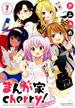 まんが家cherry!(MANGA TIME KR COMICS) 2巻セット