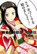 ノブナガ先生の幼な妻(ACTION COMICS) 2巻セット(アクションコミックス)