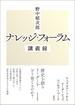 野中郁次郎 ナレッジ・フォーラム講義録 リベラル・アーツからリーダーシップまで