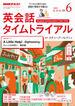 NHKラジオ 英会話タイムトライアル 2018年6月号(NHKテキスト)