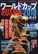 ワールドカップRUSSIA2018完全ガイド(廣済堂ベストムック)