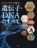 ビジュアルで見る 遺伝子・DNAのすべて 身近なトピックで学ぶ基礎構造から最先端研究まで