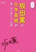 坂田薫の化学基礎が驚くほど身につく25講 大学入試絶対合格