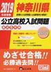 神奈川県公立高校入試問題 2019年度受験