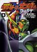 機動戦士クロスボーン・ガンダムDUST 5 (角川コミックス・エース)(角川コミックス・エース)