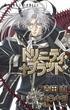 トリニティ・ブラッド 第21巻 (あすかコミックス)(あすかコミックス)