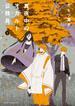 真夜中のオカルト公務員 8 (あすかコミックスDX)(あすかコミックスDX)