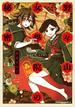 野々山女學院蟲組の秘密 1 (角川コミックス・エース)(角川コミックス・エース)