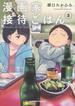 漫画家接待ごはん 3 (角川コミックス・エース)(角川コミックス・エース)