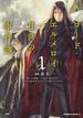 ロード・エルメロイⅡ世の事件簿 1 (角川コミックス・エース)(角川コミックス・エース)