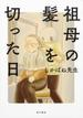祖母の髪を切った日 (単行本コミックス)(単行本コミックス)
