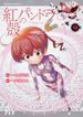 紅殻のパンドラ (13) (角川コミックス・エース)(角川コミックス・エース)